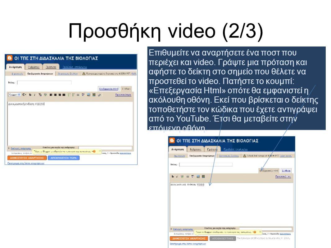 Προσθήκη video (2/3) Επιθυμείτε να αναρτήσετε ένα ποστ που περιέχει και video. Γράψτε μια πρόταση και αφήστε το δείκτη στο σημείο που θέλετε να προστε