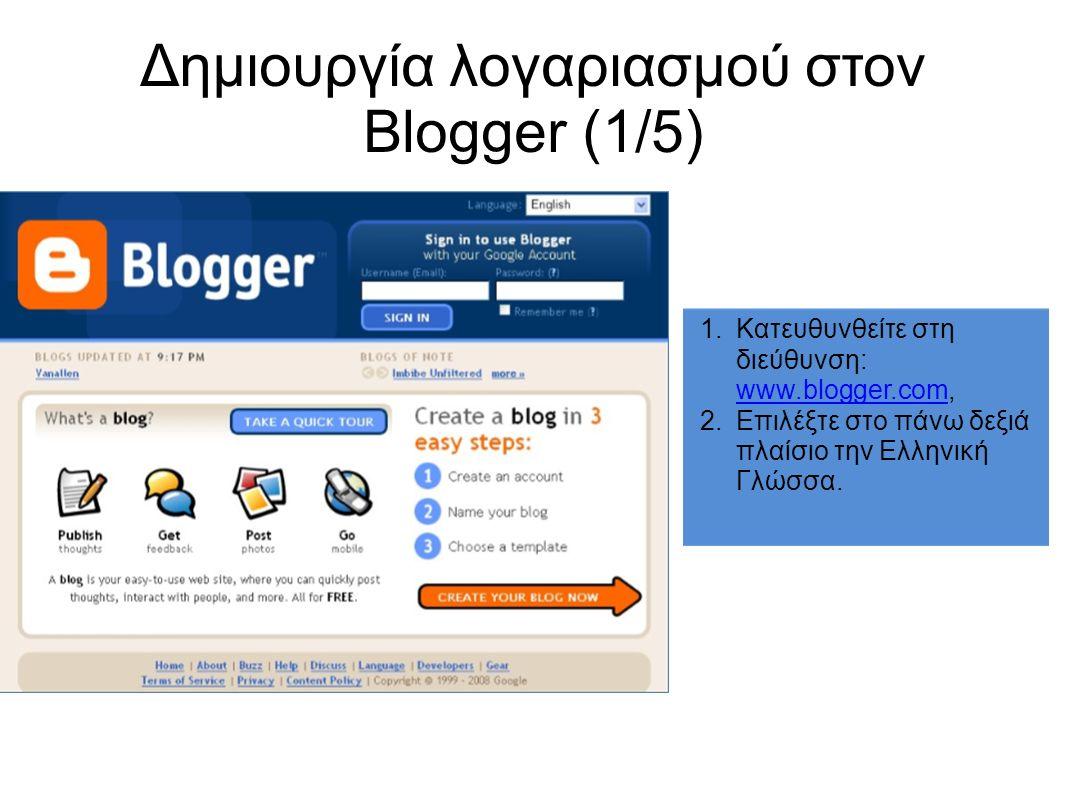 Δημιουργία λογαριασμού στον Blogger (1/5) 1.Κατευθυνθείτε στη διεύθυνση: www.blogger.com, www.blogger.com 2.Επιλέξτε στο πάνω δεξιά πλαίσιο την Ελληνι