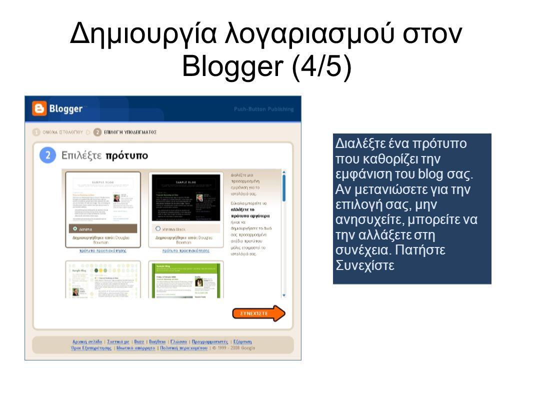 Δημιουργία λογαριασμού στον Blogger (4/5) Διαλέξτε ένα πρότυπο που καθορίζει την εμφάνιση του blog σας. Αν μετανιώσετε για την επιλογή σας, μην ανησυχ
