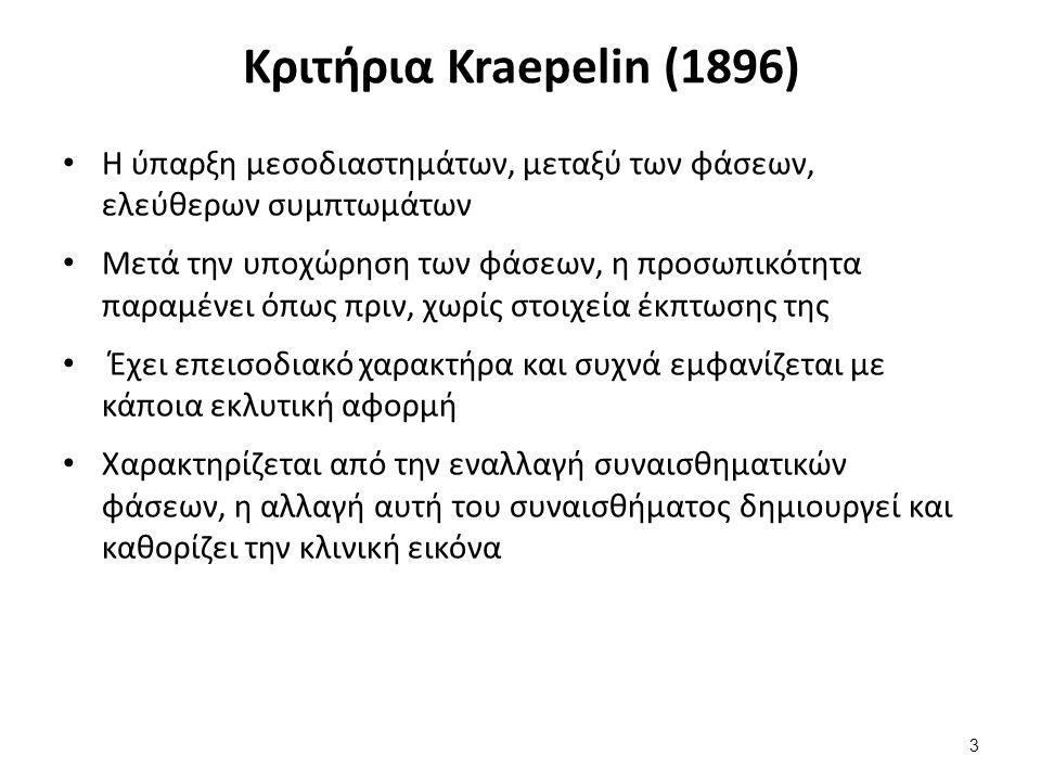 Κριτήρια Kraepelin (1896) Η ύπαρξη μεσοδιαστημάτων, μεταξύ των φάσεων, ελεύθερων συμπτωμάτων Μετά την υποχώρηση των φάσεων, η προσωπικότητα παραμένει