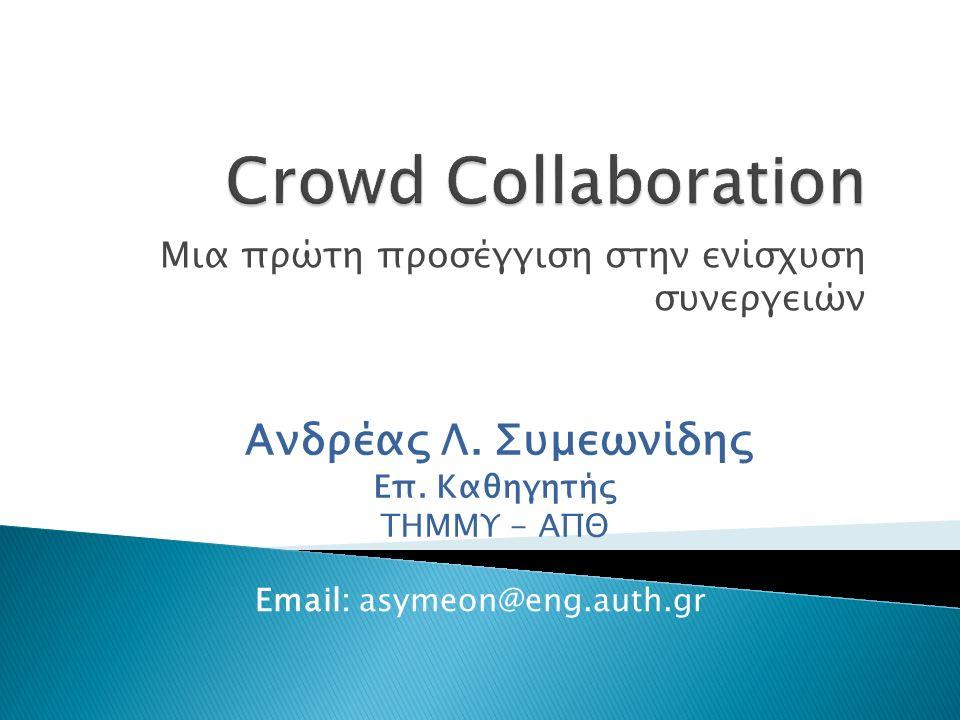 Μια πρώτη προσέγγιση στην ενίσχυση συνεργειών Ανδρέας Λ. Συμεωνίδης Επ. Καθηγητής ΤΗΜΜΥ - ΑΠΘ Email: asymeon@eng.auth.gr