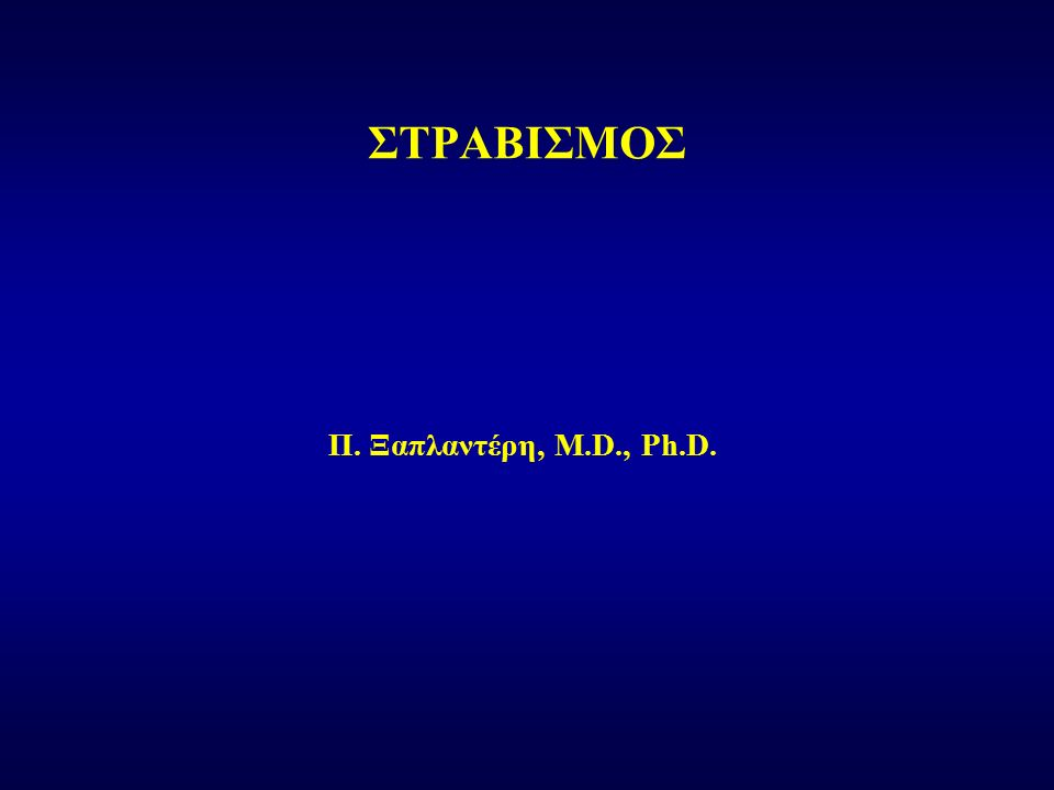 Π. Ξαπλαντέρη, M.D., Ph.D. ΣΤΡΑΒΙΣΜΟΣ
