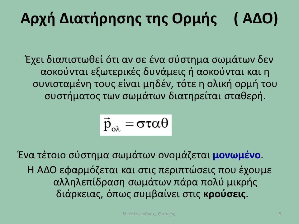 Αρχή Διατήρησης της Ορμής ( ΑΔΟ) Έχει διαπιστωθεί ότι αν σε ένα σύστημα σωμάτων δεν ασκούνται εξωτερικές δυνάμεις ή ασκούνται και η συνισταμένη τους ε