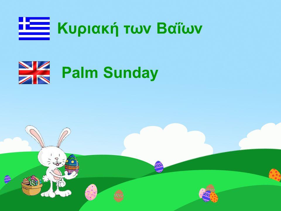 Κυριακή των Βαΐων Palm Sunday