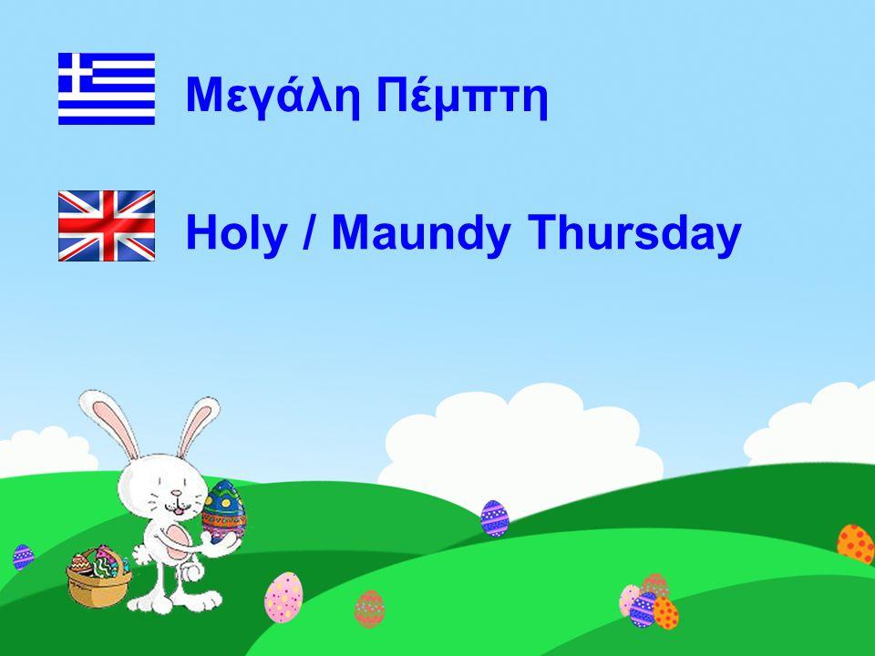 Μεγάλη Πέμπτη Holy / Maundy Thursday