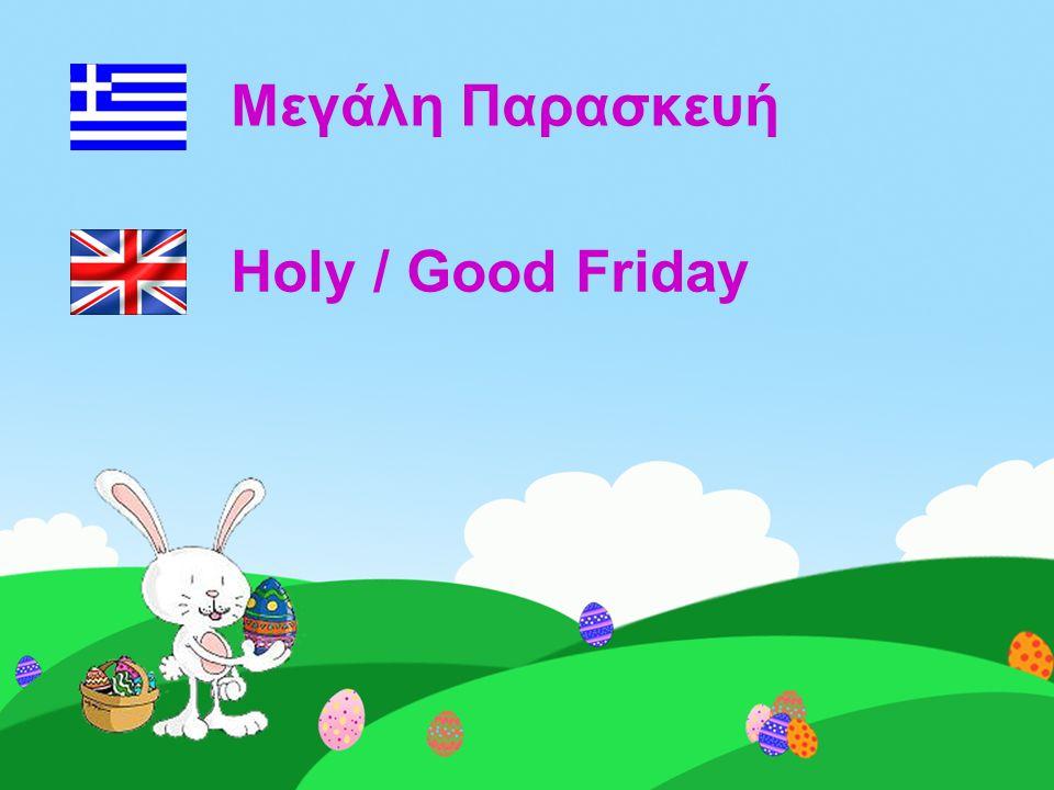 Μεγάλη Παρασκευή Holy / Good Friday