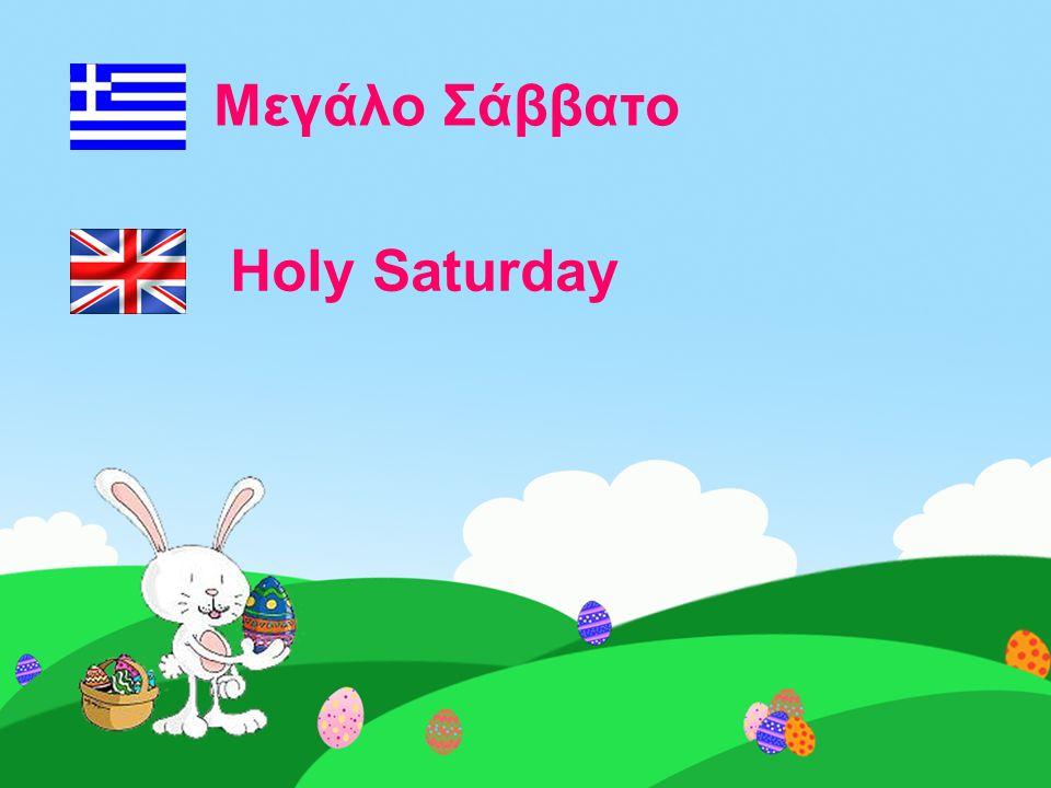 Μεγάλο Σάββατο Holy Saturday