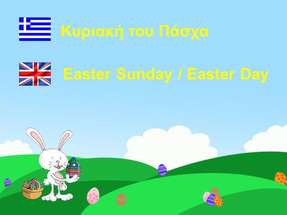 Κυριακή του Πάσχα Easter Sunday / Easter Day