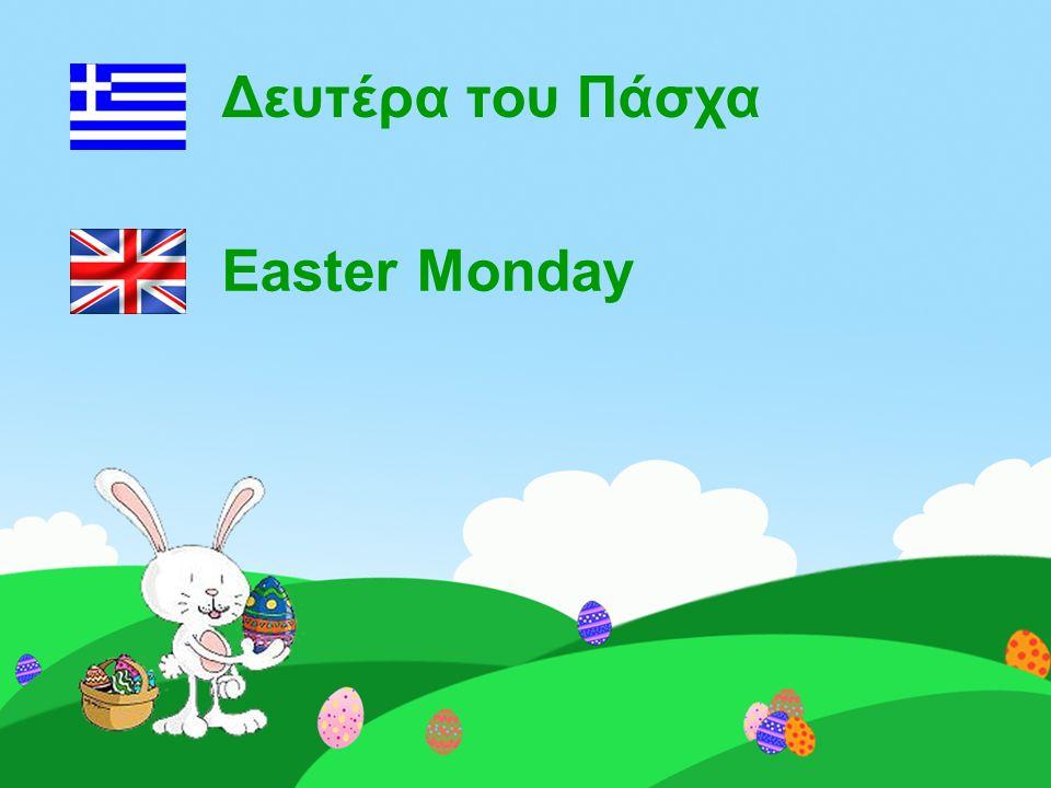Δευτέρα του Πάσχα Easter Monday