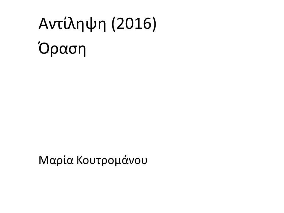 Αντίληψη (2016) Όραση Μαρία Κουτρομάνου