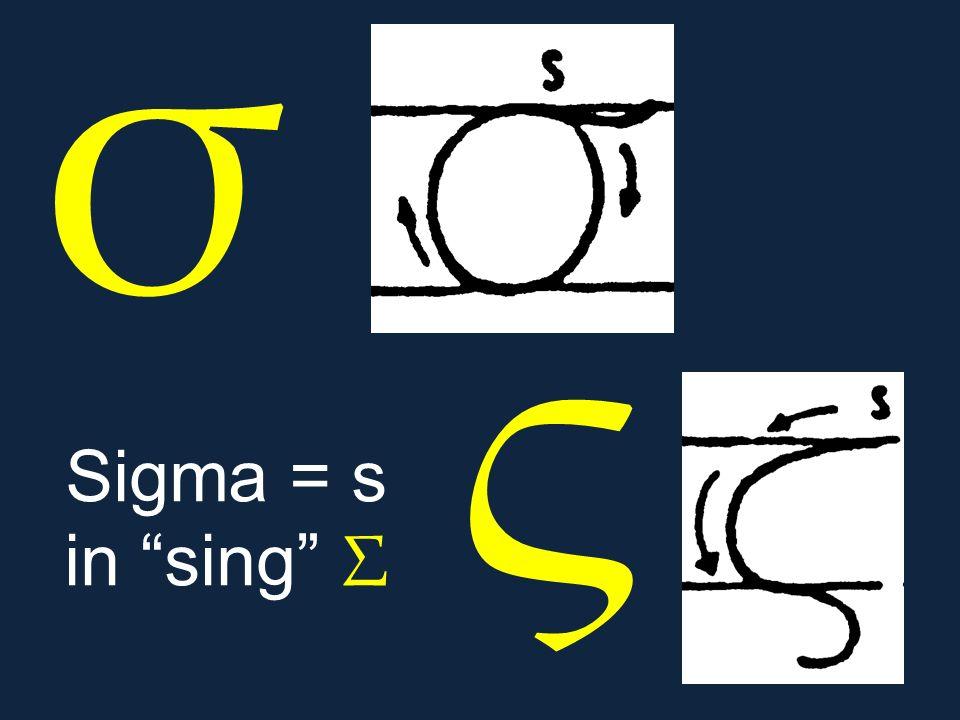 """σ ς Sigma = s in """"sing"""" Σ"""