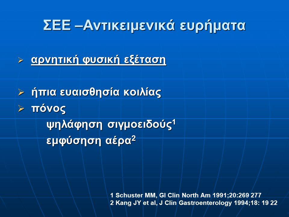 ΣΕΕ –Αντικειμενικά ευρήματα  αρνητική φυσική εξέταση  ήπια ευαισθησία κοιλίας  πόνος ψηλάφηση σιγμοειδούς 1 εμφύσηση αέρα 2 1 Schuster MM, GI Clin