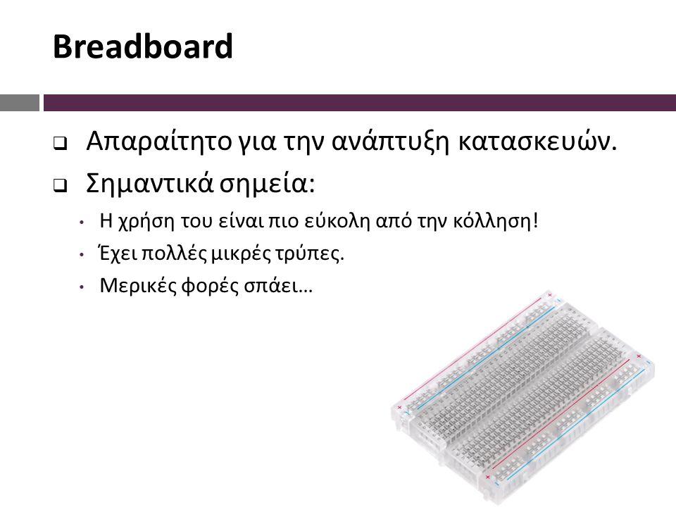 Breadboard  Απαραίτητο για την ανάπτυξη κατασκευών.