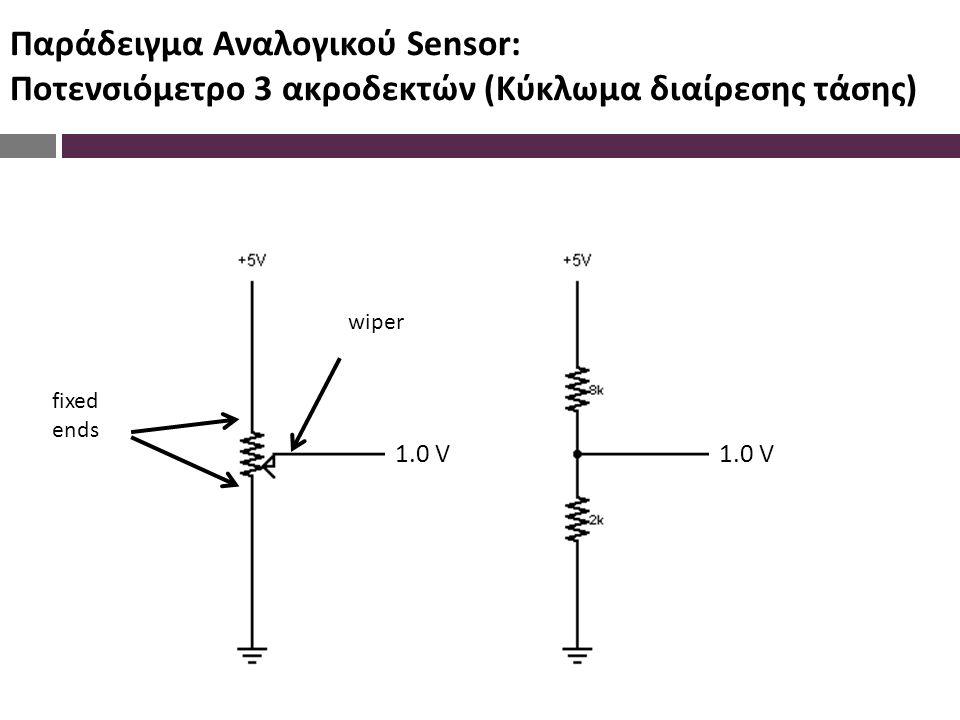 Παράδειγμα Αναλογικού Sensor: Ποτενσιόμετρο 3 ακροδεκτών (Κύκλωμα διαίρεσης τάσης) 1.0 V wiper fixed ends