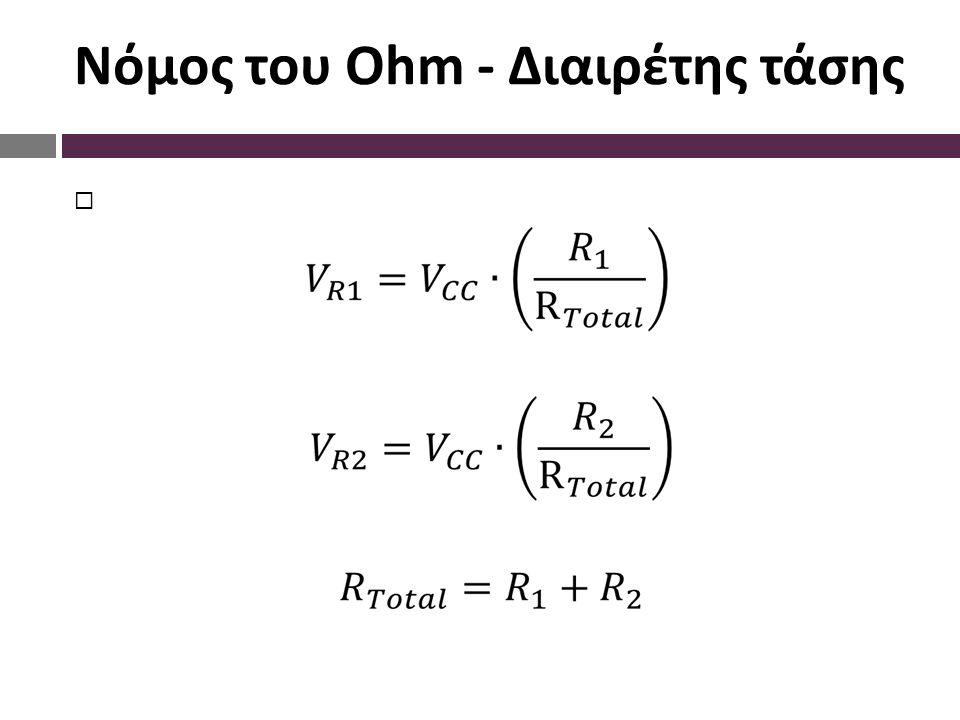 Νόμος του Ohm - Διαιρέτης τάσης 