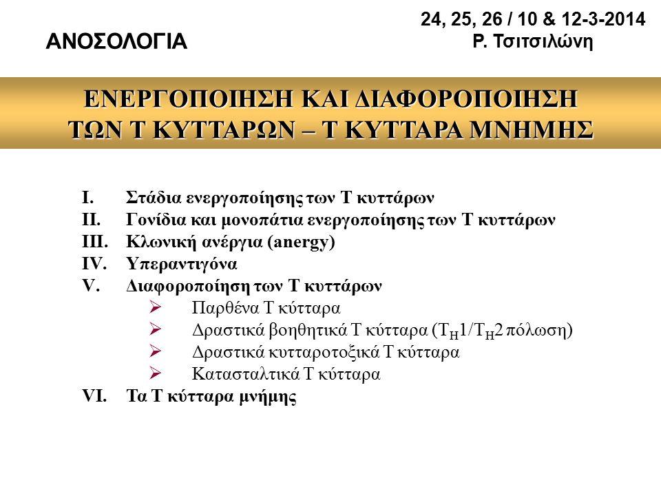 ΑΝΟΣΟΛΟΓΙΑ 24, 25, 26 / 10 & 12-3-2014 Ρ.