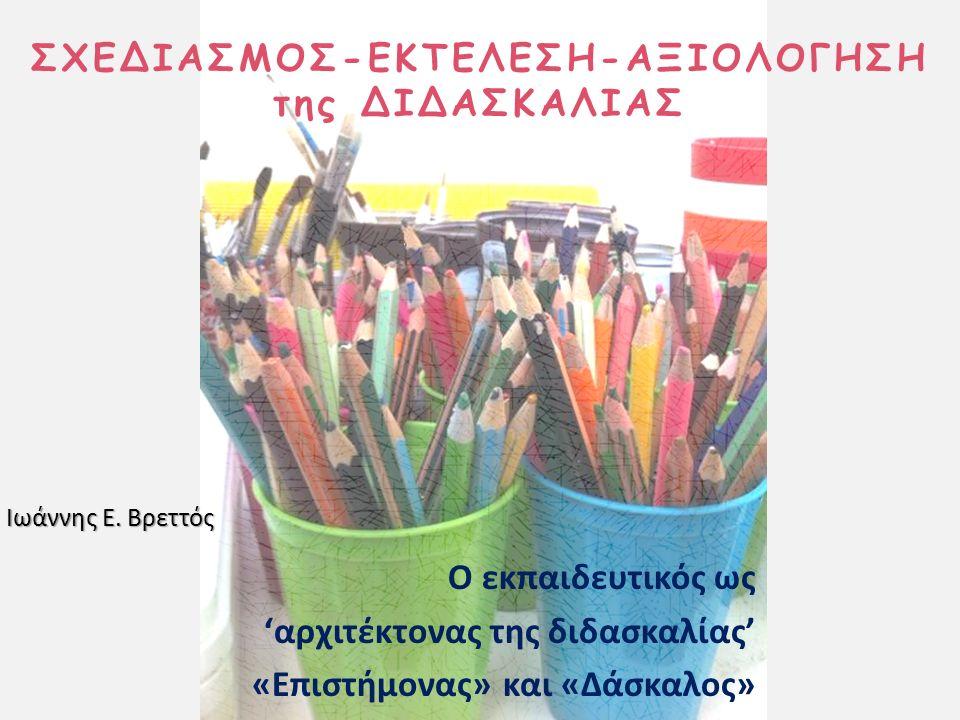 Εταιρική διδασκαλία (team teaching)