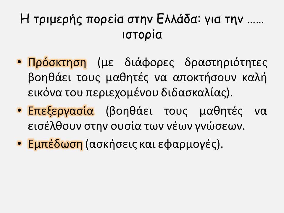 Η τριμερής πορεία στην Ελλάδα: για την …… ιστορία
