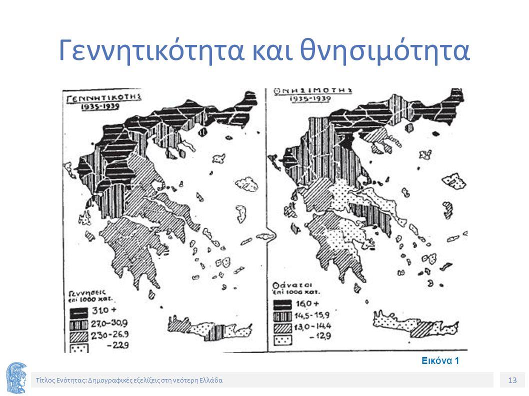 13 Τίτλος Ενότητας: Δημογραφικές εξελίξεις στη νεότερη Ελλάδα Γεννητικότητα και θνησιμότητα Εικόνα 1