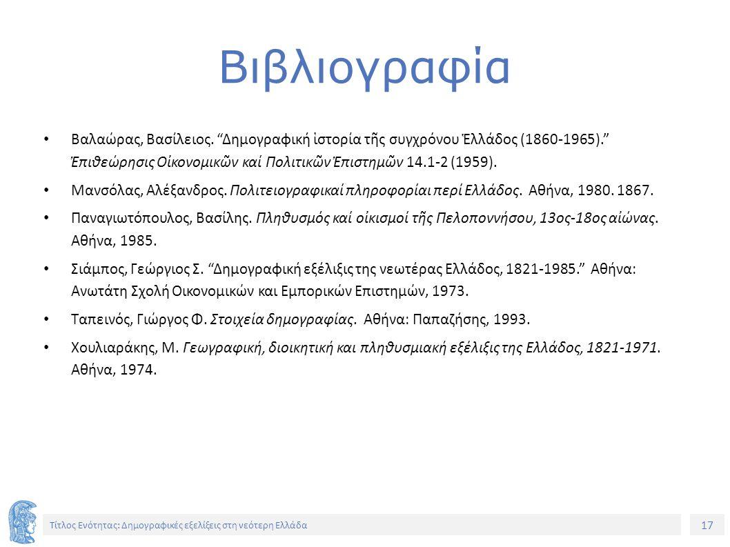 """17 Τίτλος Ενότητας: Δημογραφικές εξελίξεις στη νεότερη Ελλάδα Βαλαώρας, Βασίλειος. """"Δημογραφική ἱστορία τῆς συγχρόνου Ἑλλάδος (1860-1965)."""" Ἐπιθεώρησι"""