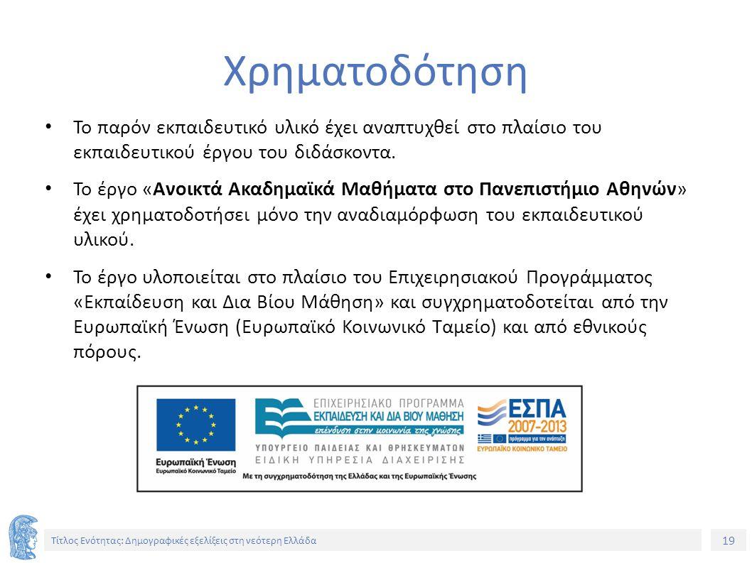 19 Τίτλος Ενότητας: Δημογραφικές εξελίξεις στη νεότερη Ελλάδα Χρηματοδότηση Το παρόν εκπαιδευτικό υλικό έχει αναπτυχθεί στo πλαίσιo του εκπαιδευτικού έργου του διδάσκοντα.