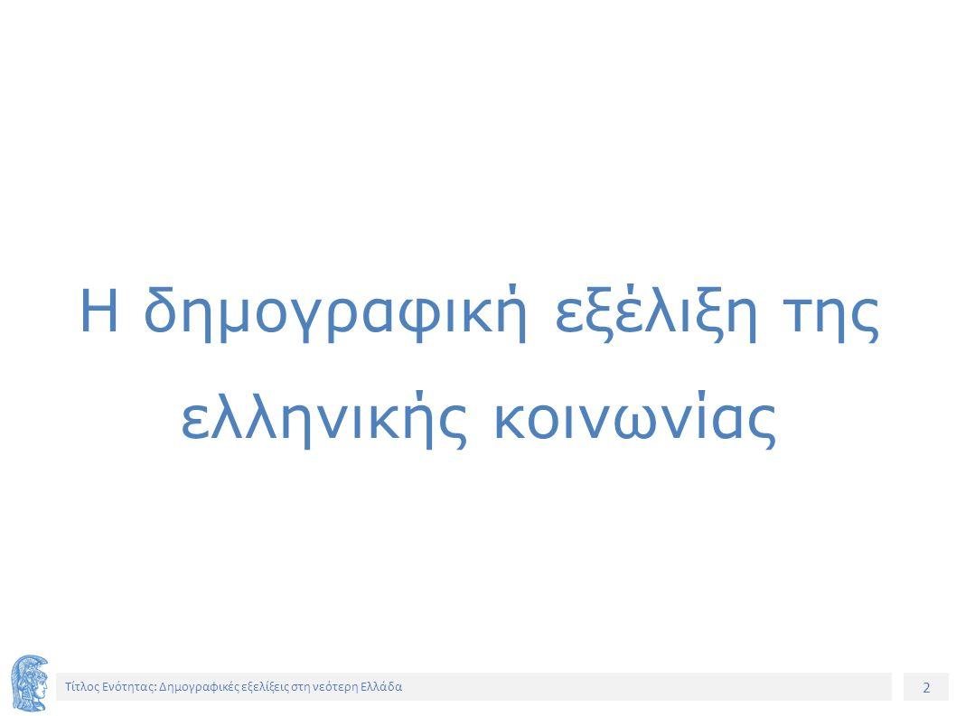 3 Τίτλος Ενότητας: Δημογραφικές εξελίξεις στη νεότερη Ελλάδα Αναλογία πληθυσμού υπαίθρου 1838:79% 1907:67% 1940:52% 1961:50%