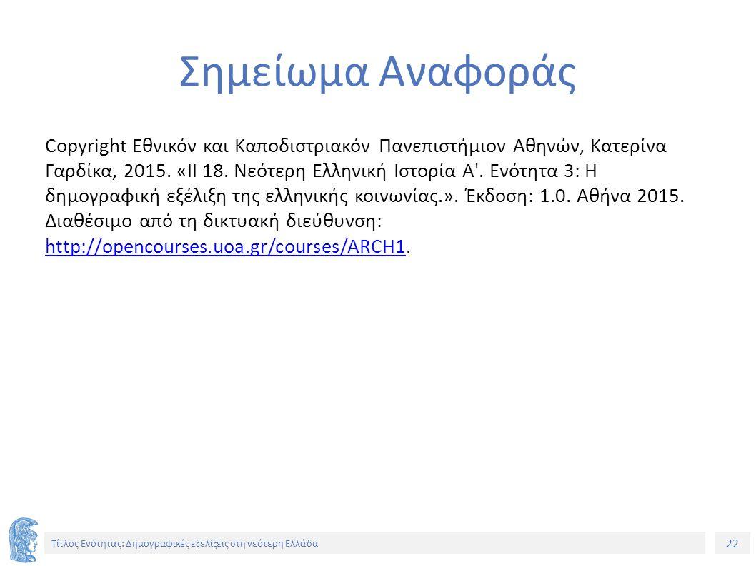 22 Τίτλος Ενότητας: Δημογραφικές εξελίξεις στη νεότερη Ελλάδα Σημείωμα Αναφοράς Copyright Εθνικόν και Καποδιστριακόν Πανεπιστήμιον Αθηνών, Κατερίνα Γα