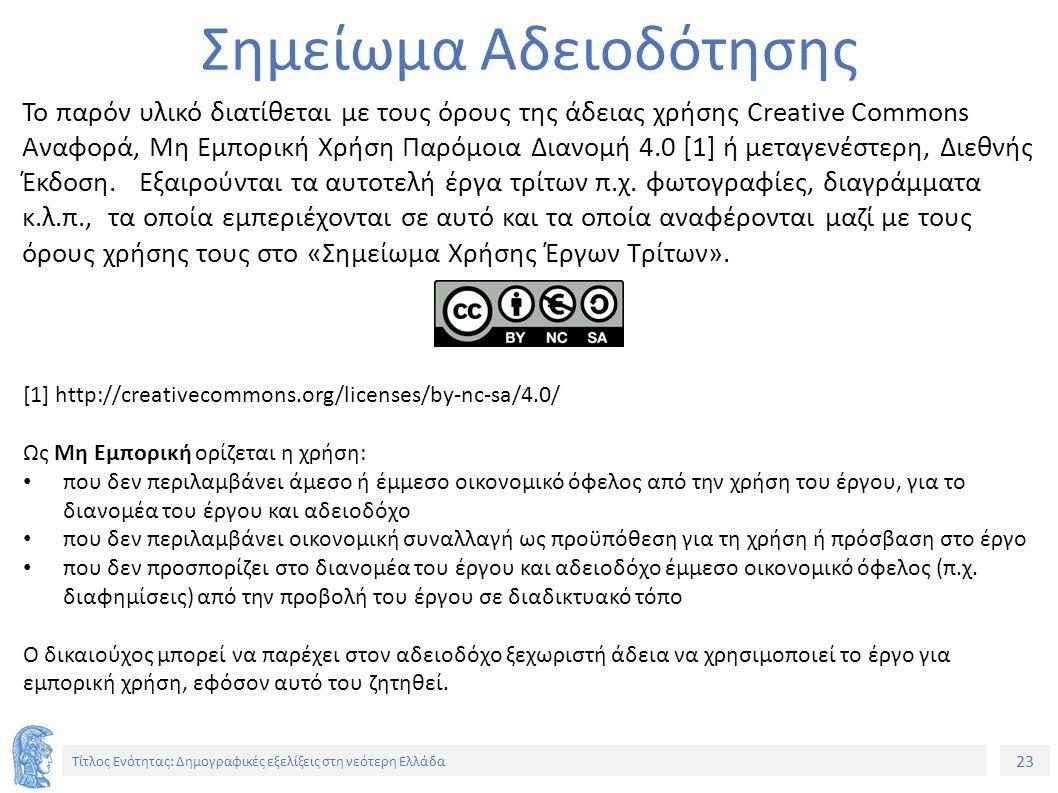 23 Τίτλος Ενότητας: Δημογραφικές εξελίξεις στη νεότερη Ελλάδα Σημείωμα Αδειοδότησης Το παρόν υλικό διατίθεται με τους όρους της άδειας χρήσης Creative Commons Αναφορά, Μη Εμπορική Χρήση Παρόμοια Διανομή 4.0 [1] ή μεταγενέστερη, Διεθνής Έκδοση.