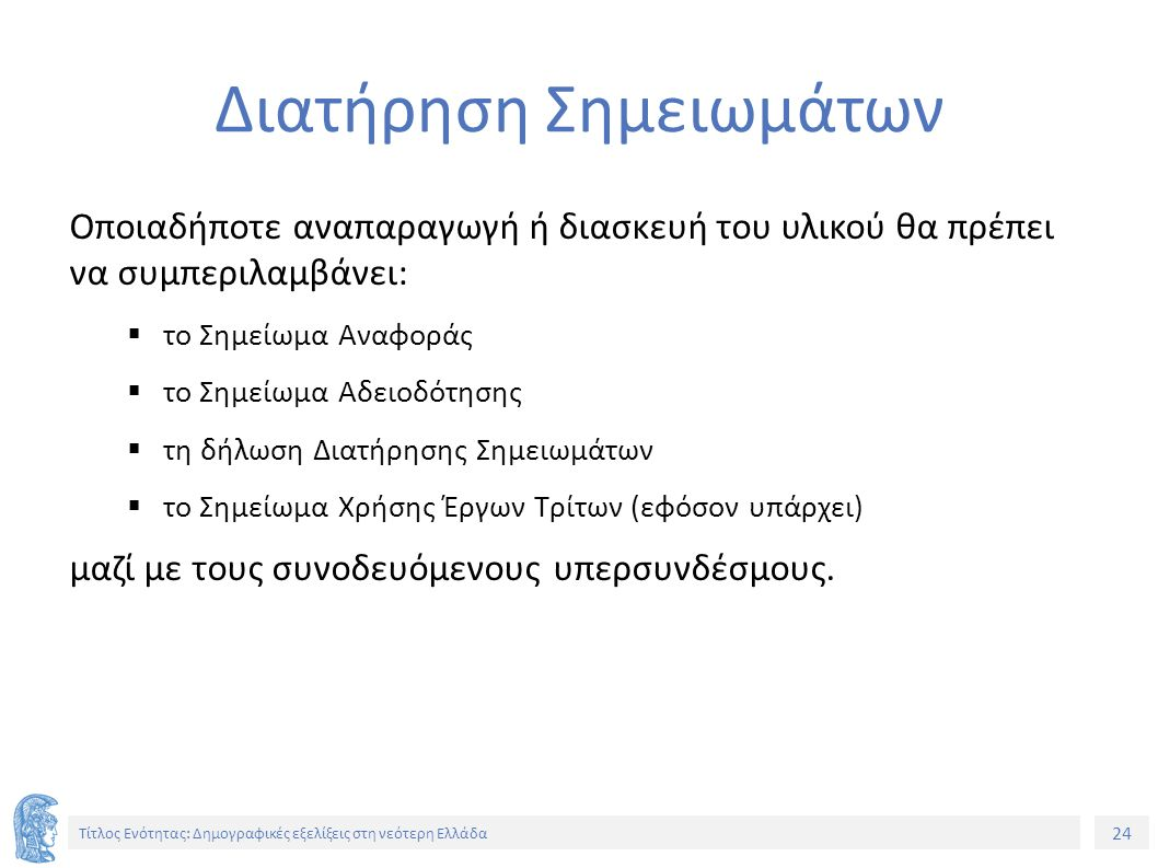 24 Τίτλος Ενότητας: Δημογραφικές εξελίξεις στη νεότερη Ελλάδα Διατήρηση Σημειωμάτων Οποιαδήποτε αναπαραγωγή ή διασκευή του υλικού θα πρέπει να συμπεριλαμβάνει:  το Σημείωμα Αναφοράς  το Σημείωμα Αδειοδότησης  τη δήλωση Διατήρησης Σημειωμάτων  το Σημείωμα Χρήσης Έργων Τρίτων (εφόσον υπάρχει) μαζί με τους συνοδευόμενους υπερσυνδέσμους.
