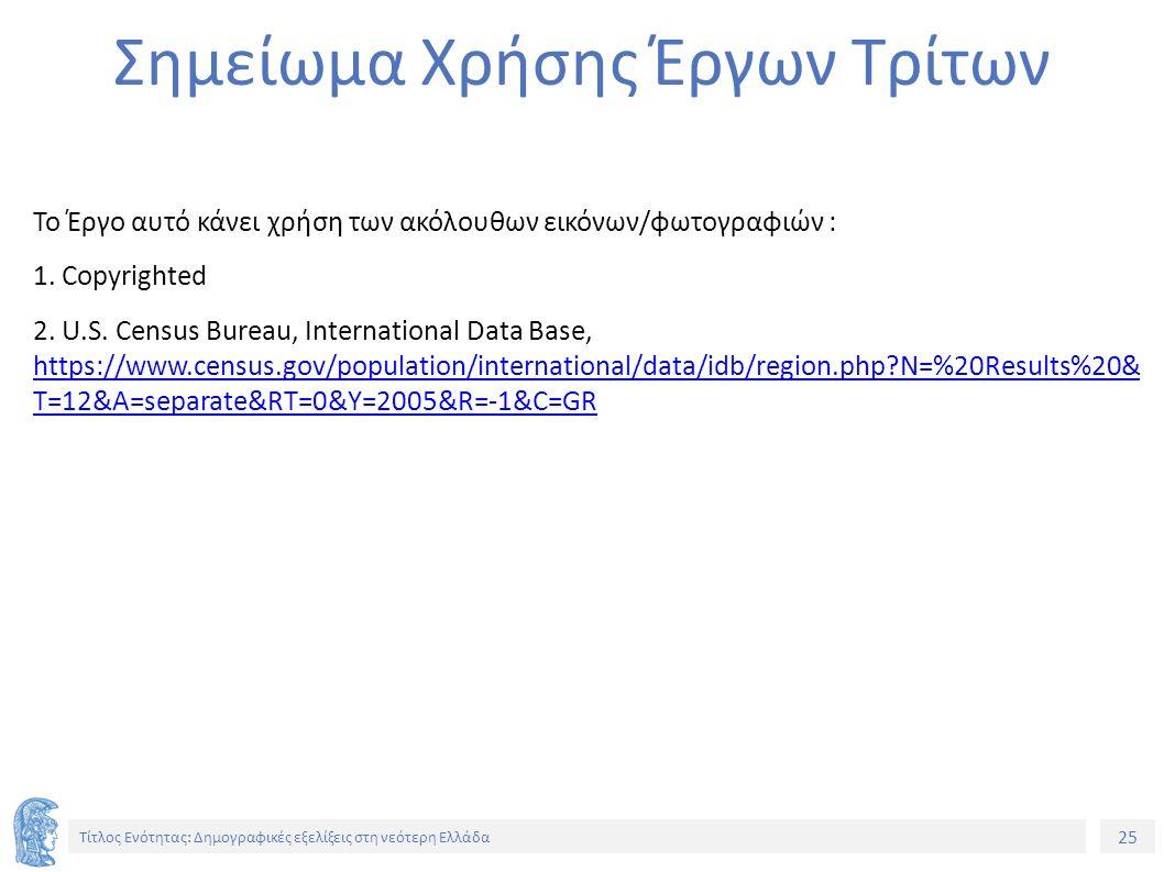 25 Τίτλος Ενότητας: Δημογραφικές εξελίξεις στη νεότερη Ελλάδα Σημείωμα Χρήσης Έργων Τρίτων Το Έργο αυτό κάνει χρήση των ακόλουθων εικόνων/φωτογραφιών : 1.