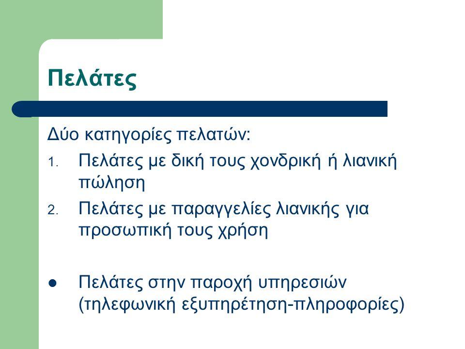 Πελάτες Δύο κατηγορίες πελατών: 1. Πελάτες με δική τους χονδρική ή λιανική πώληση 2.