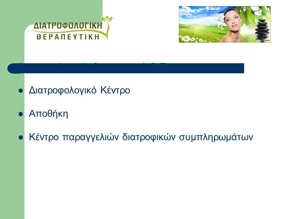 Διατροφολογική -θεραπευτική Ο.Ε.