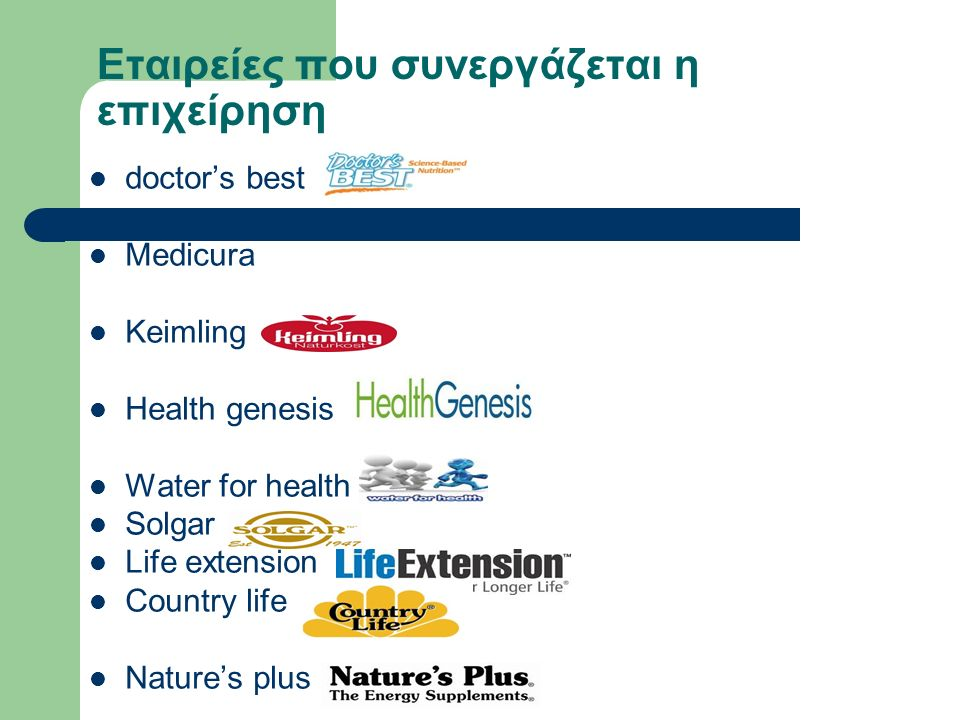 Εταιρείες που συνεργάζεται η επιχείρηση doctor's best Medicura Keimling Health genesis Water for health Solgar Life extension Country life Nature's plus