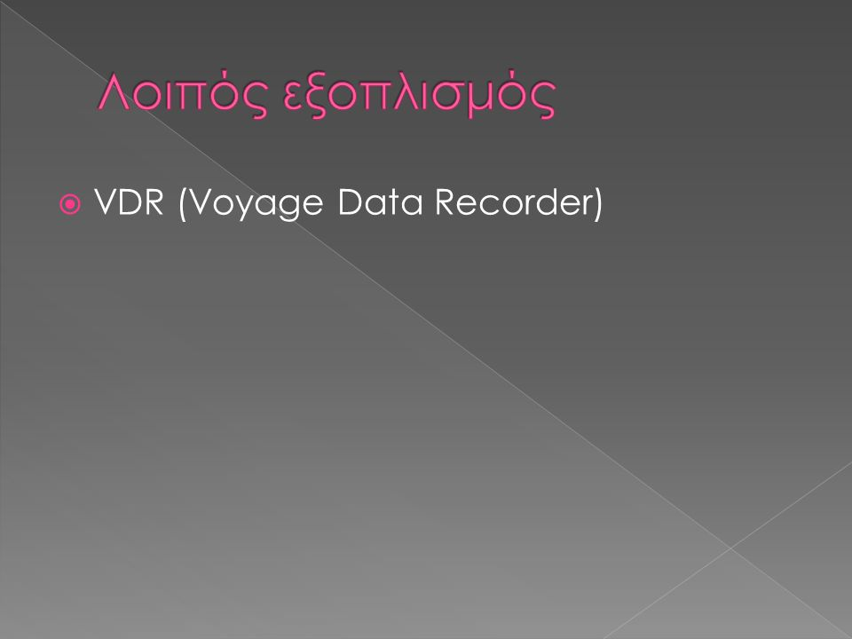  VDR (Voyage Data Recorder)