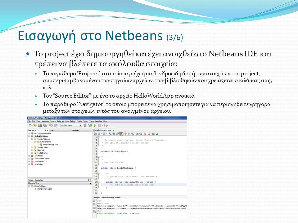 To project έχει δημιουργηθεί και έχει ανοιχθεί στo Netbeans IDE και πρέπει να βλέπετε τα ακόλουθα στοιχεία: Το παράθυρο 'Projects', το οποίο περιέχει μια δενδροειδή δομή των στοιχείων του project, συμπεριλαμβανομένου των πηγαίων αρχείων, των βιβλιοθηκών που χρειάζεται ο κώδικας σας, κτλ.