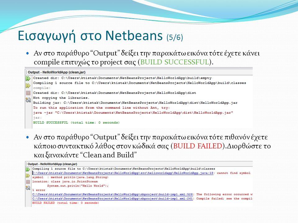 """Αν στο παράθυρο """"Output"""" δείξει την παρακάτω εικόνα τότε έχετε κάνει compile επιτυχώς το project σας (BUILD SUCCESSFUL). Αν στο παράθυρο """"Output"""" δείξ"""