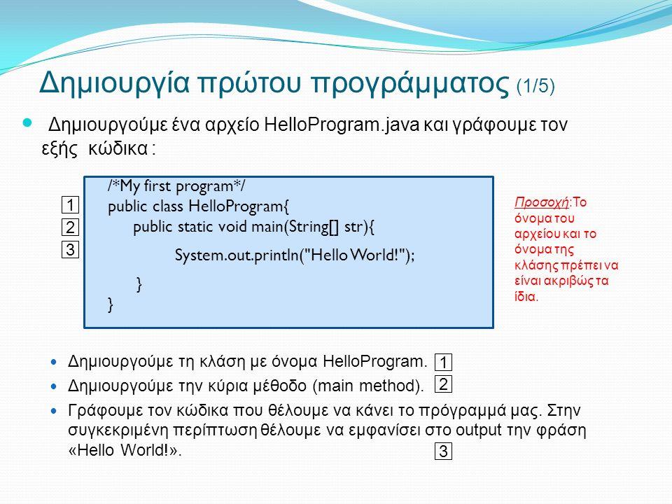 Δημιουργούμε ένα αρχείο HelloProgram.java και γράφουμε τον εξής κώδικα : Δημιουργούμε τη κλάση με όνομα HelloProgram. Δημιουργούμε την κύρια μέθοδο (m