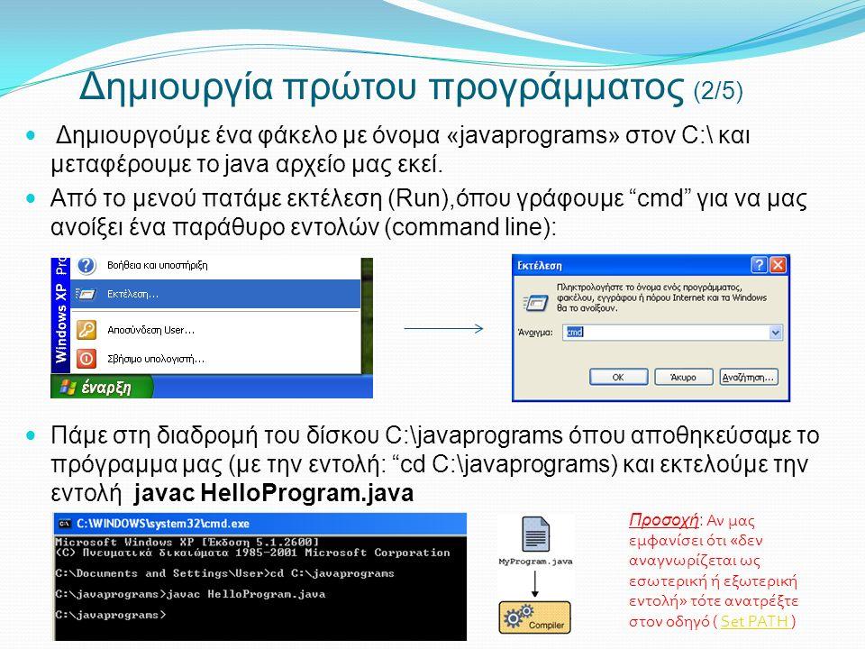 """Δημιουργούμε ένα φάκελο με όνομα «javaprograms» στον C:\ και μεταφέρουμε το java αρχείο μας εκεί. Από το μενού πατάμε εκτέλεση (Run),όπου γράφουμε """"cm"""