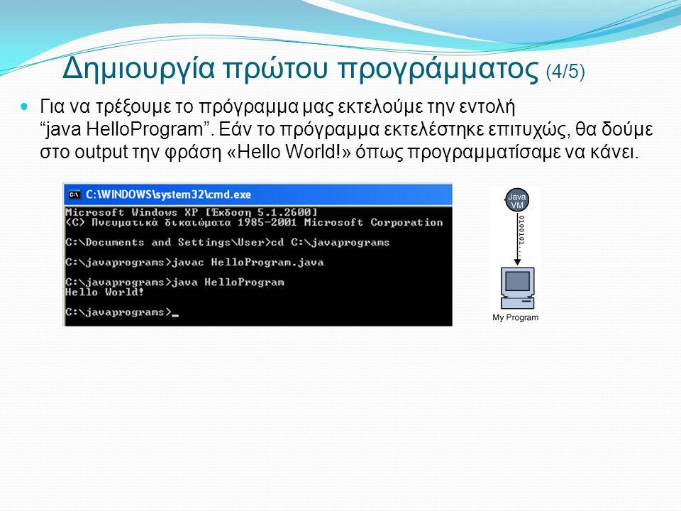 """Για να τρέξουμε το πρόγραμμα μας εκτελούμε την εντολή """"java HelloProgram"""". Εάν το πρόγραμμα εκτελέστηκε επιτυχώς, θα δούμε στο output την φράση «Hello"""
