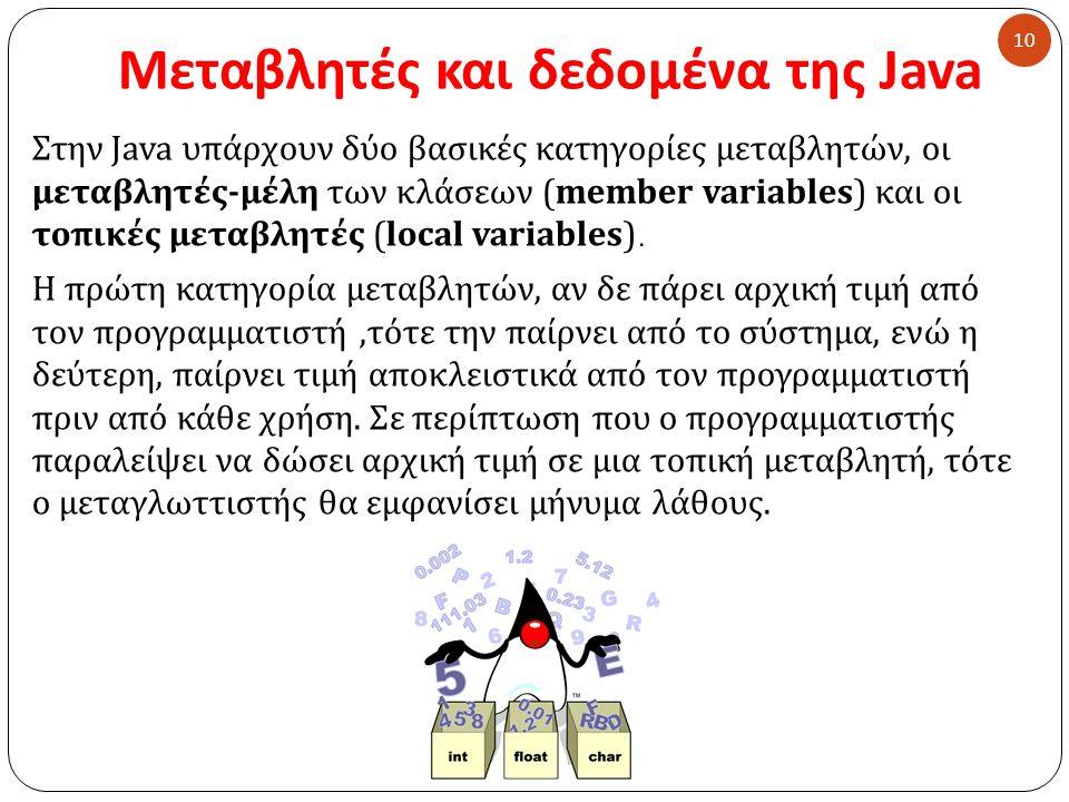Μεταβλητές και δεδομένα της Java Στην Java υπάρχουν δύο βασικές κατηγορίες μεταβλητών, οι μεταβλητές - μέλη των κλάσεων ( member variables) και οι τοπ