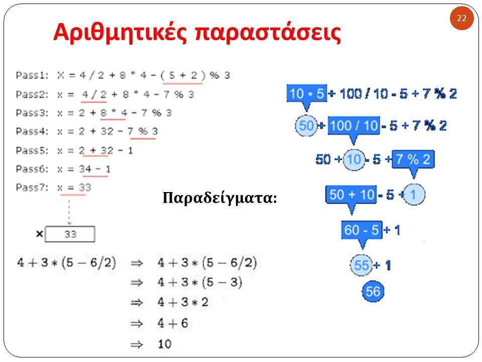 Αριθμητικές παραστάσεις 22 Παραδείγματα :