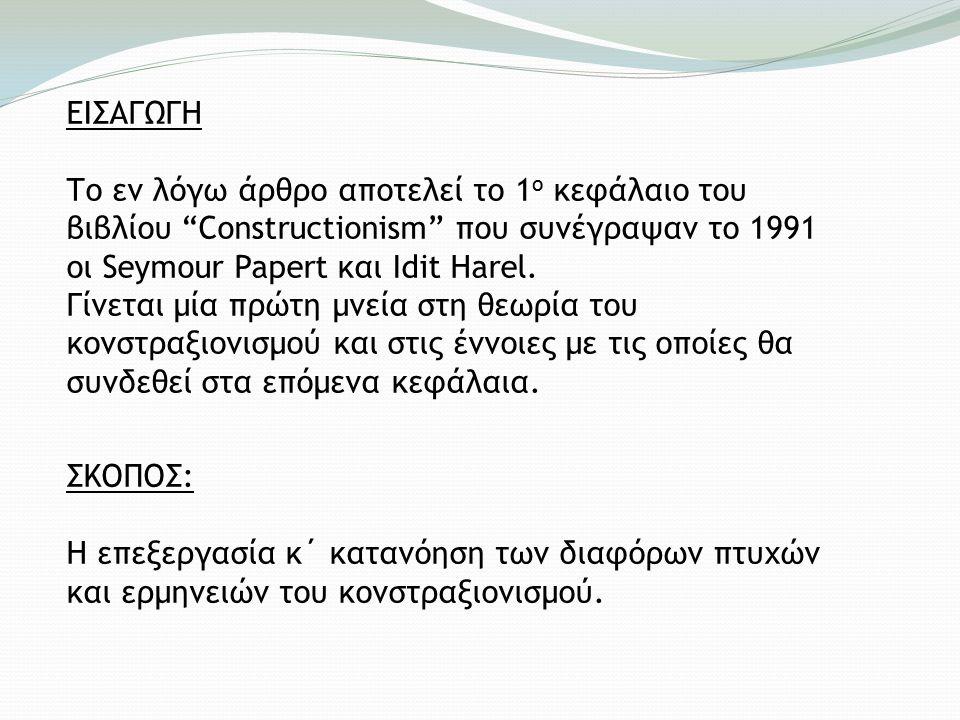 Constructionism VS Instructionism Η βελτίωση του τρόπου διδασκαλίας δεν συνεπάγεται απαραίτητα τη βελτίωση των τρόπων μάθησης.