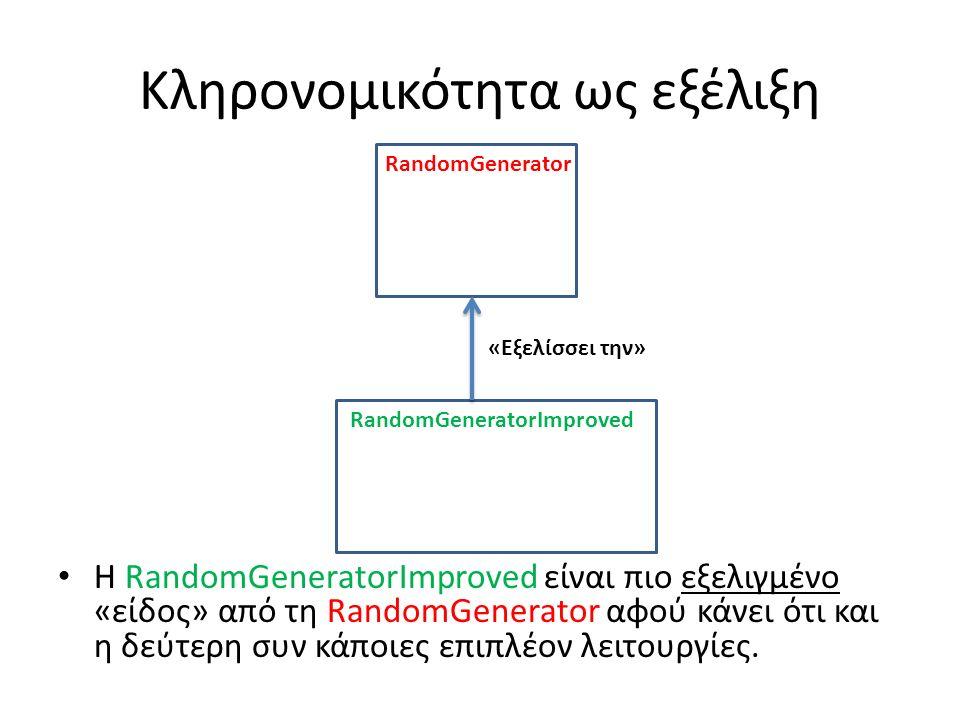 Η RandomGeneratorImproved είναι πιο εξελιγμένο «είδος» από τη RandomGenerator αφού κάνει ότι και η δεύτερη συν κάποιες επιπλέον λειτουργίες.