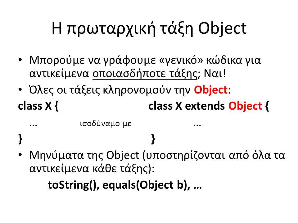 Η πρωταρχική τάξη Object Μπορούμε να γράφουμε «γενικό» κώδικα για αντικείμενα οποιασδήποτε τάξης; Ναι.