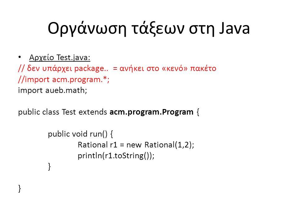 Οργάνωση τάξεων στη Java Αρχείο Test.java: // δεν υπάρχει package..