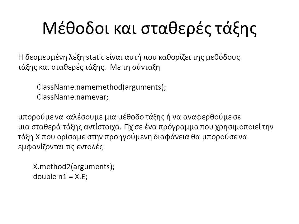 Μέθοδοι και σταθερές τάξης Η δεσμευμένη λέξη static είναι αυτή που καθορίζει της μεθόδους τάξης και σταθερές τάξης.