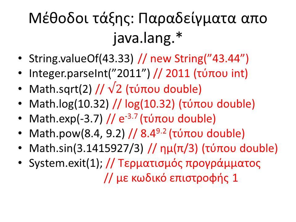 Μέθοδοι τάξης: Παραδείγματα απο java.lang.*