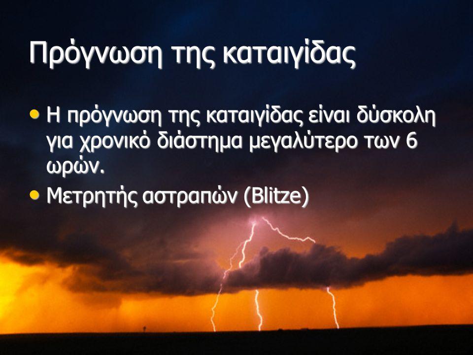 Πρόγνωση της καταιγίδας Η πρόγνωση της καταιγίδας είναι δύσκολη για χρονικό διάστημα μεγαλύτερο των 6 ωρών.
