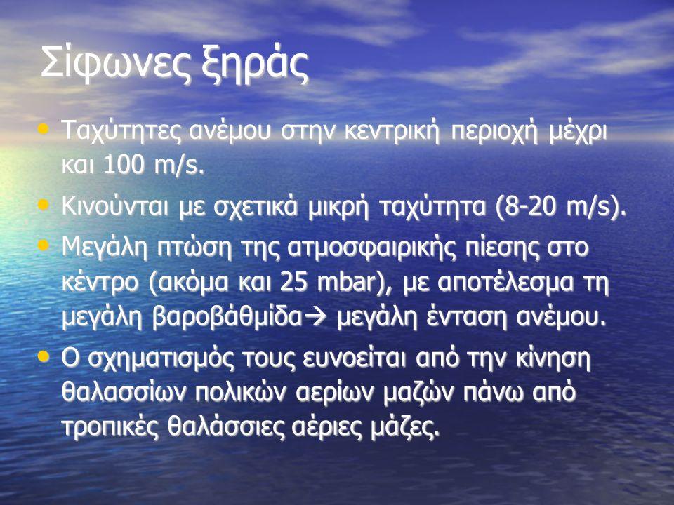 Σίφωνες ξηράς Ταχύτητες ανέμου στην κεντρική περιοχή μέχρι και 100 m/s.