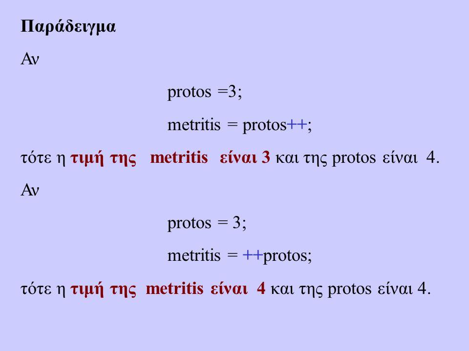 Παράδειγμα Αν protos =3; metritis = protos++; τότε η τιμή της metritis είναι 3 και της protos είναι 4.